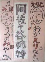 渡辺江里子の父の手作り横断幕