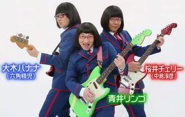 春風亭昇太と六角精児のグループサウンズバンド