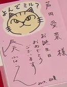 湊かなえから芦田愛菜へのサイン
