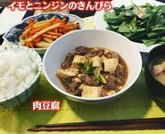イモとニンジンのきんぴらと肉豆腐