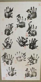 13人の横綱の手形