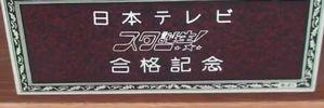 スター誕生!の合格トロフィー台座