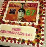 志村けんの67歳の誕生日会のケーキ