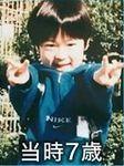 7歳の成田凌