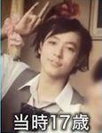 17歳の成田凌