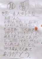長男の手紙