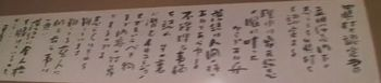 立川談志直筆の真打認定書