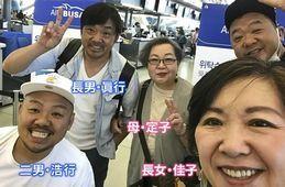 親子で韓国旅行